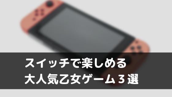 乙女 ニンテンドー ゲーム スイッチ